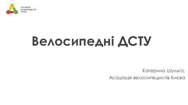 Велосипедні ДСТУ Катерина Шульга, Асоціація велосипедистів Києва