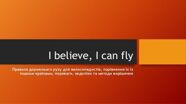 I believe, I can fly Правила дорожнього руху для велосипедистів, порівняння їх із іншими країнами, переваги, недоліки та м...