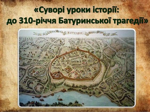 2 листопада (за старим стилем) 1708 року московські війська під командуванням О. Меншикова захопили Батурин і вщент зруйну...