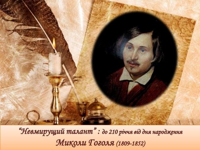 """""""Невмирущий талант"""" : до 210 річчя від дня народження Миколи Гоголя (1809-1852)"""