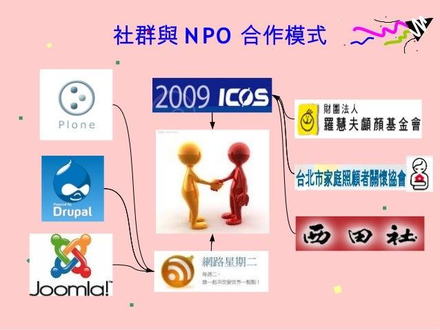 社群與 N PO 合作模式