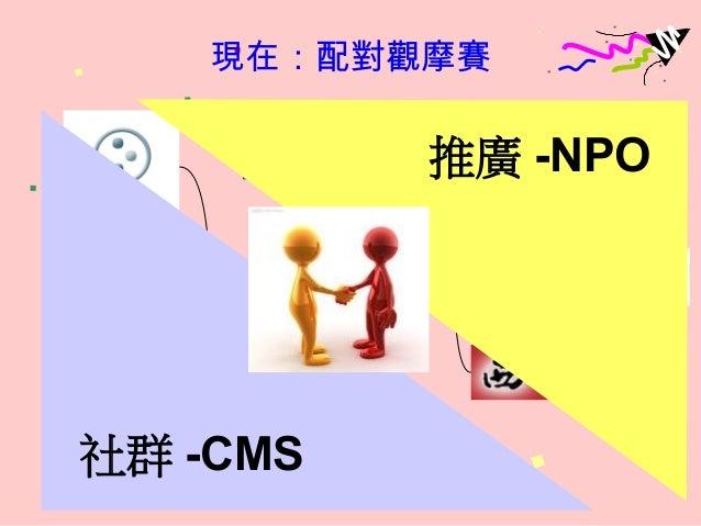現在:配對觀摩賽 社群 -CMS 推廣 -NPO