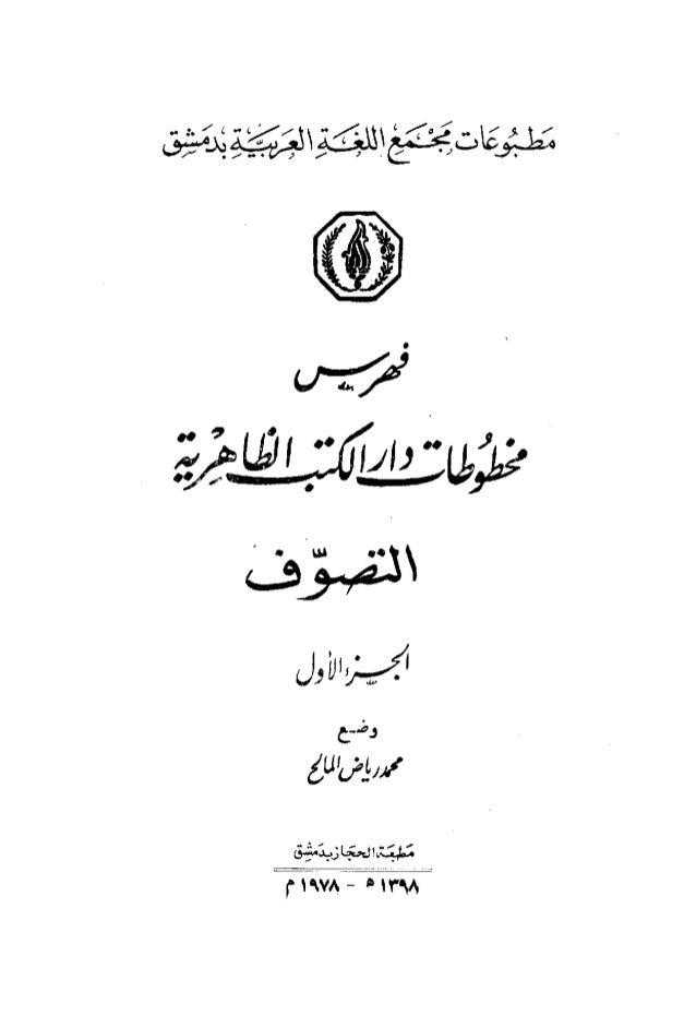 01 فهرس مخطوطات دار الكتب الظاهرية   التصوف1-benamor.belgacem