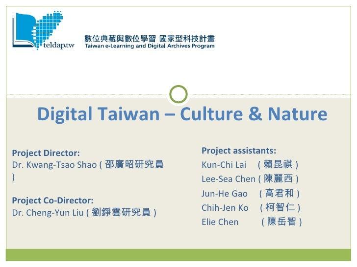 Digital Taiwan – Culture & Nature Project Director: Dr. Kwang-Tsao Shao ( 邵廣昭研究員 ) Project Co-Director: Dr. Cheng-Yun Liu ...