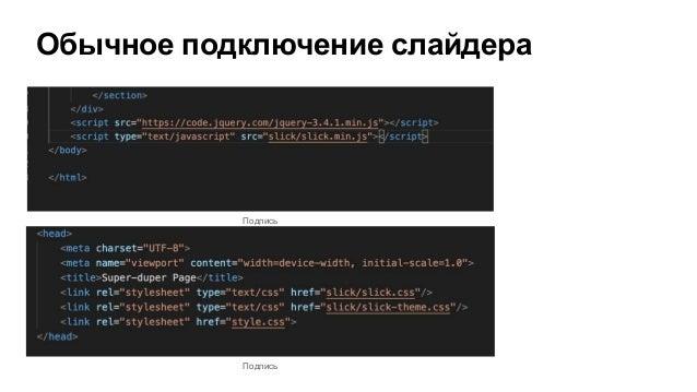 Cлайдер на CSS   OdessaFrontend Meetup #16 Slide 2