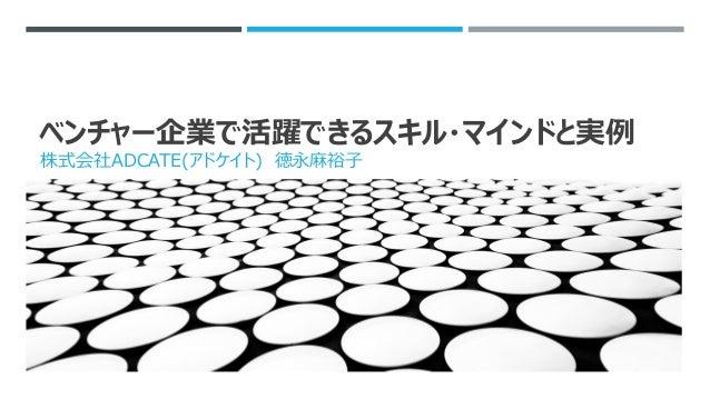 ベンチャー企業で活躍できるスキル・マインドと実例 株式会社ADCATE(アドケイト) 徳永麻裕子