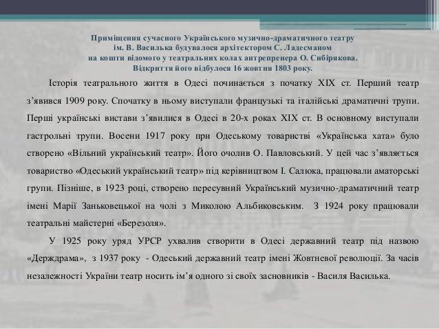 Академічному театру імені Василя Василька – 95 Slide 2