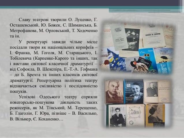 Академічному театру імені Василя Василька – 95 Slide 3