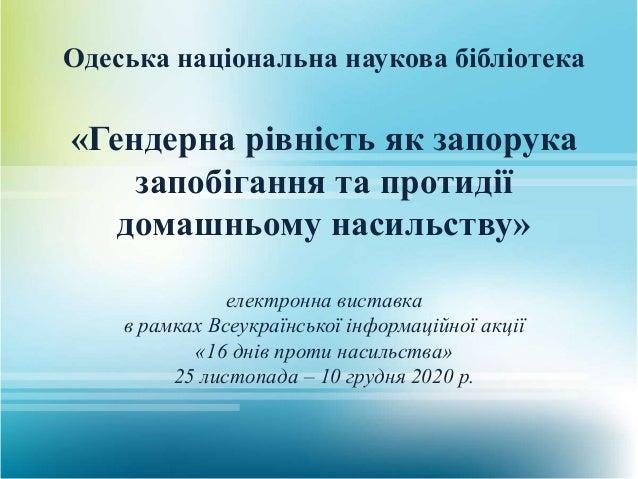 Одеська національна наукова бібліотека «Гендерна рівність як запорука запобігання та протидії домашньому насильству» елект...