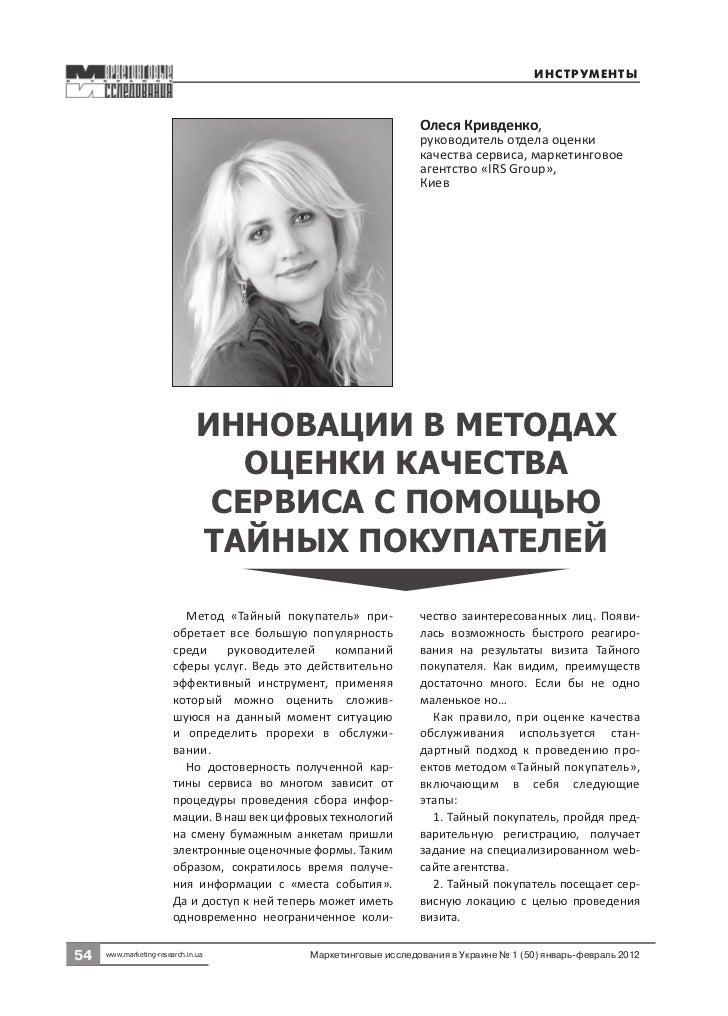 инс трументы                                                                   Олеся Кривденко,                           ...