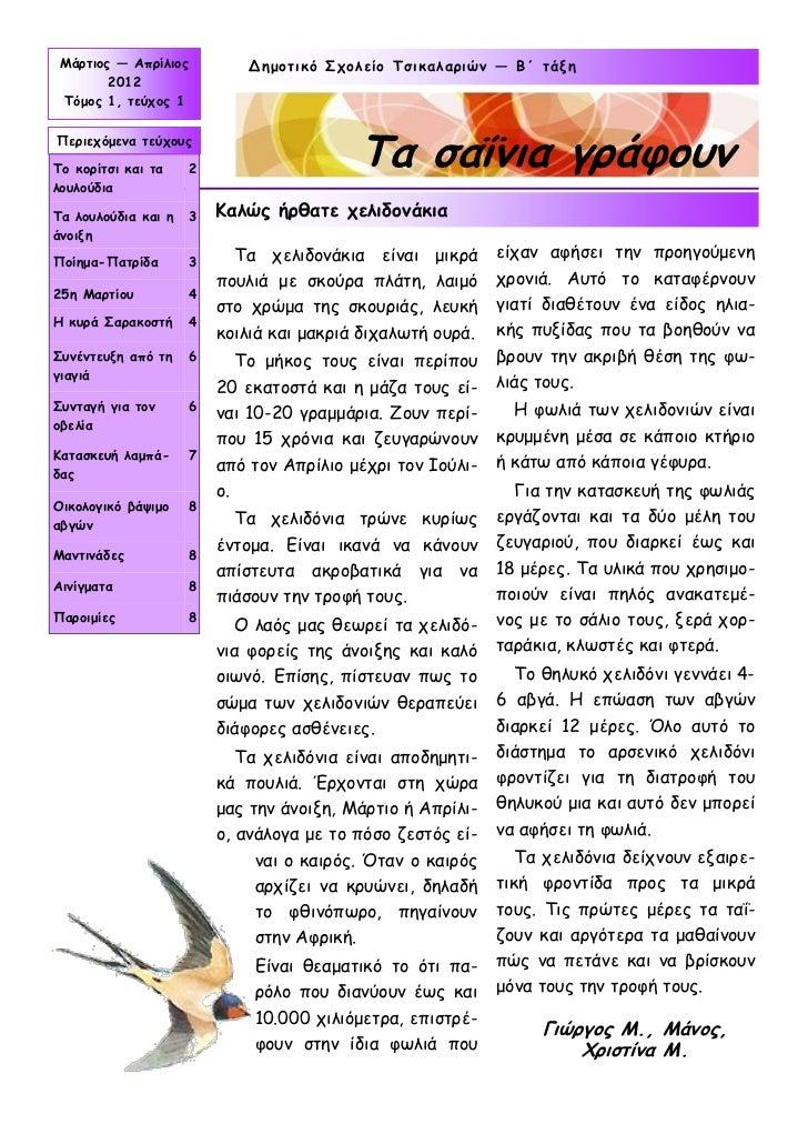 Μάνηημξ — Απνίιημξ          Δεμμηηθό Σπμιείμ Τζηθαιανηώκ — Β΄ ηάλε        2012 Τόμμξ 1, ηεύπμξ 1Πενηεπόμεκα ηεύπμοξΤμ θμνί...