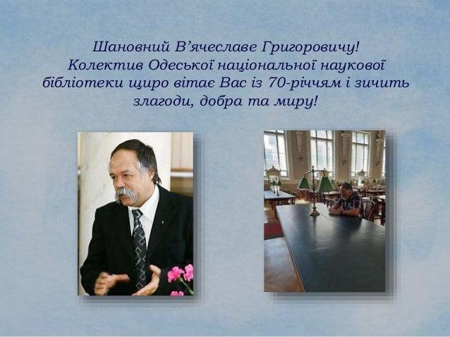 Презентація до 70-річчя В'ячеслава Григоровича Кушніра Slide 2