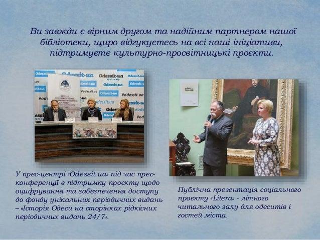 Презентація до 70-річчя В'ячеслава Григоровича Кушніра Slide 3