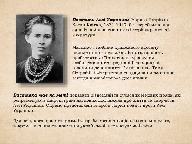 «Леся Українка – поетична квітка України» Slide 2