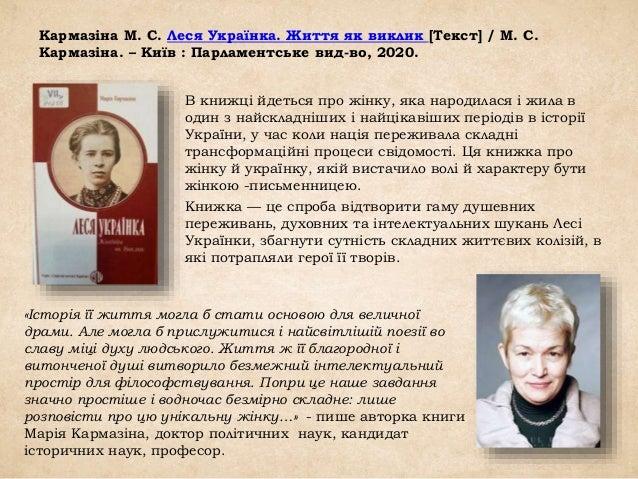 «Леся Українка – поетична квітка України» Slide 3