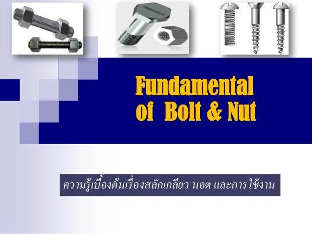 Fundamental of Bolt & Nut  ความรู้เบื้องต้นเรื่องสลักเกลียว นอต และการใช้งาน