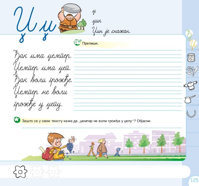 126  Nau~ili smo pisana slova azbuke  A a  B b  V  G g  D d   |  E e  @ `  Z z  I i  J j  K k  L l  Q q  M m  N n  W w  O ...