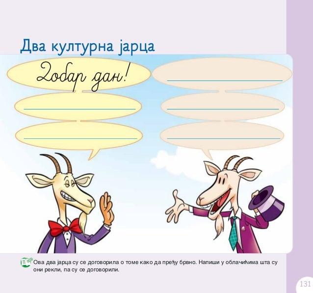 132  Zabuna  Neko je napisao:  Sima ~ita:  Vita ~ita:  Za{to su de~aci razli~ito  pro~itali istu re~enicu?  Koja su va`na ...