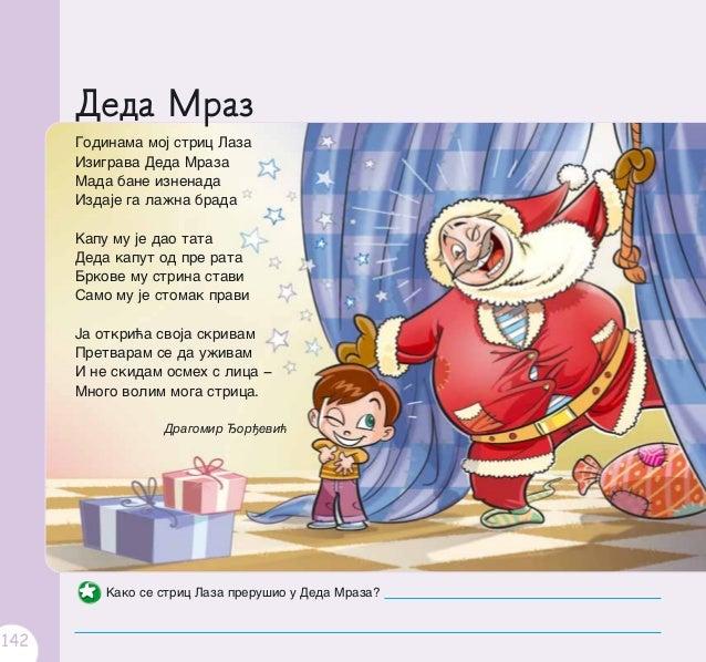 143  Moje `eqe za Deda Mraza  Ovde napi{i spisak `eqa koje bi voleo da ti Deda Mraz ispuni u Novoj godini.
