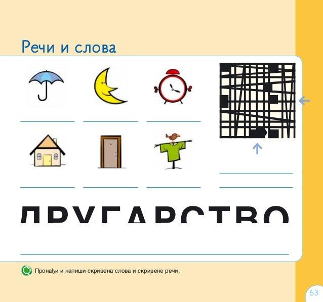 64  Gde je veliko slovo  Ja sam Neda Doki}. @ivim u  Beogradu. Moja mama se zove  Qiqa, a tata Qubi{a. Imam  brata Zorana....