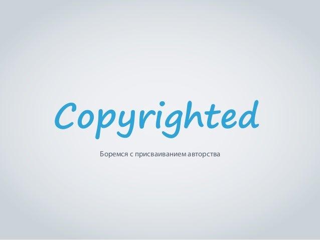 Copyrighted Боремся с присваиванием авторства