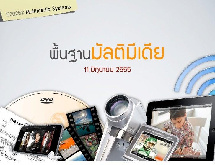 ia Systems520251: Multimed                  ¾พ×ื้¹น°ฐÒา¹นÁมÑัÅลµตÔิÁมÕีàเ´ดÕีÂย                              11 ÁมÔิ¶ถØุ¹น...