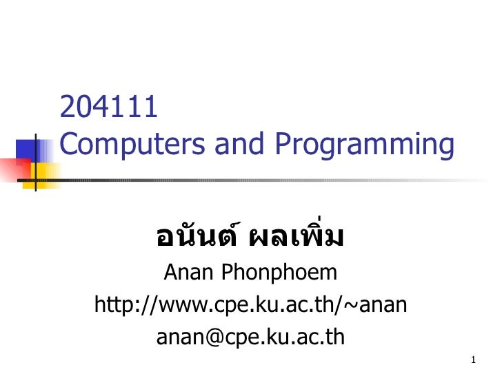 204111  Computers and Programming อนันต์ ผลเพิ่ม Anan Phonphoem http://www.cpe.ku.ac.th/~anan [email_address]