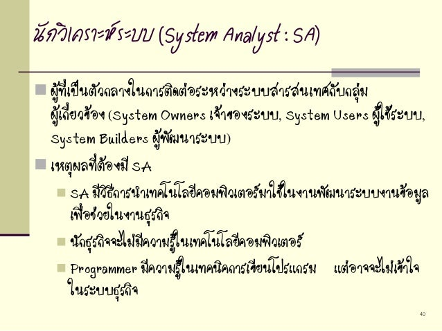 intro to system analysis and design It does what it the cover says, give a detailed overview over how to analyse and design information systems at first it gives you a slow introduction on who in the project to keep an eye on and how to manage the project as a whole.