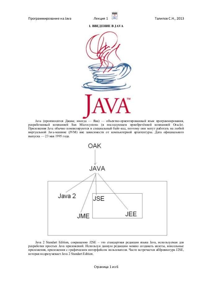 Программирование на Java Лекция 1 Талипов С.Н., 2013 Страница 1 из 6 1. ВВЕДЕНИЕ В JAVA Java (произносится Джава; иногда —...