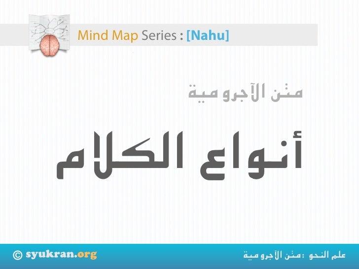 ]Mind Map Series : [Nahu                          ﻣﱳ اﻵﺟﺮوﻣﻴﺔ       أﻧﻮاع اﻟﻜﻼم                                 ﻋ...