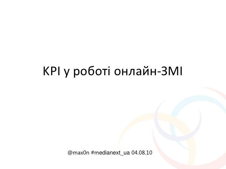 KPI у роботі онлайн-ЗМІ         @max0n #medianext_ua 04.08.10