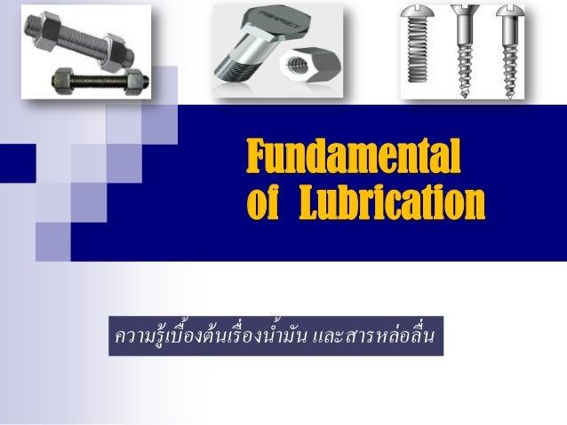 Fundamental of Lubrication ความรู้เบื้องต้นเรื่องน้ามัน และสารหล่อลื่น