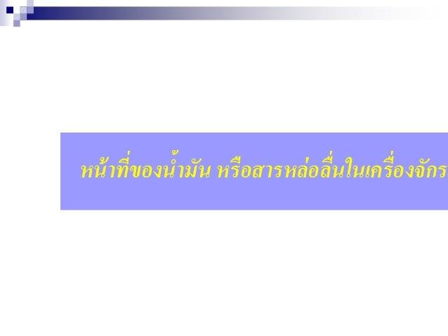 01 lubrucation - r1 Slide 3