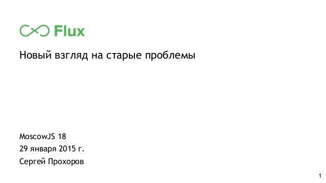 Новый взгляд на старые проблемы MoscowJS 18 29 января 2015 г. Сергей Прохоров 1
