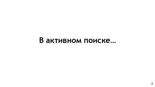 """""""Flux — новый взгляд на старые проблемы"""" — Сергей Прохоров, MoscowJS 18 Slide 2"""