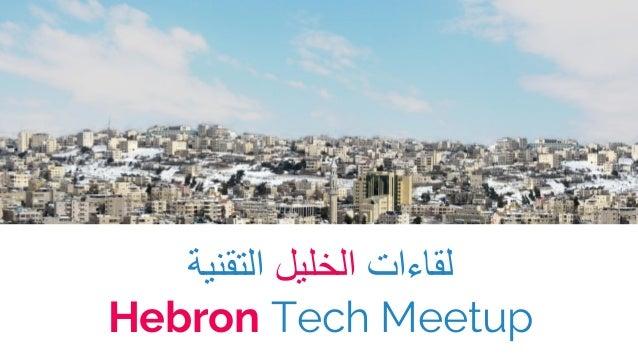 اﻟﺗﻘﻧﯾﺔ اﻟﺧﻠﯾل ﻟﻘﺎءات Hebron Tech Meetup