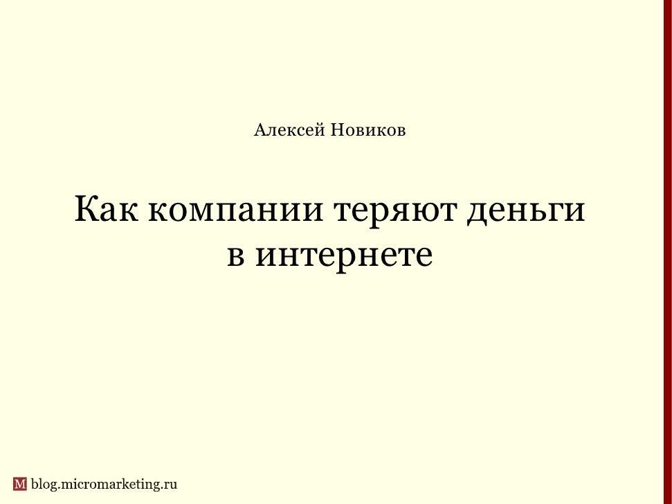 Алексей Новиков    Как компании теряют деньги         в интернете