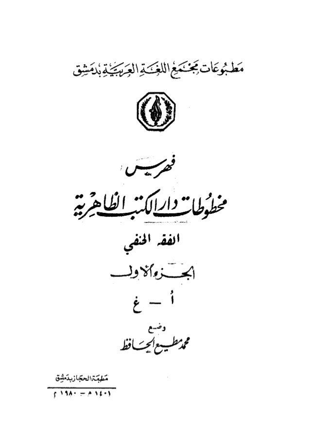 01 فهرس مخطوطات دار الكتب الظاهرية   الفقه الحنفيp-benamor.belgacem