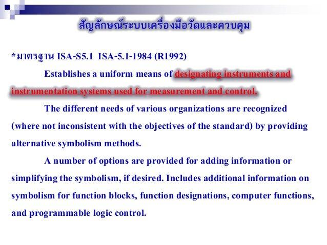 สัญลักษณ์ระบบเครื่องมือวัดและควบคุม *มาตรฐาน ISA-S5.1 ISA-5.1-1984 (R1992) Establishes a uniform means of designating inst...