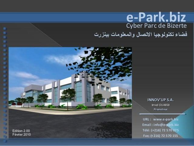 e-Park.biz                             Cyber Parc de Bizerte               فضاء صتكنولوجيا الصتصال والمعلومات ببنزرت    ...