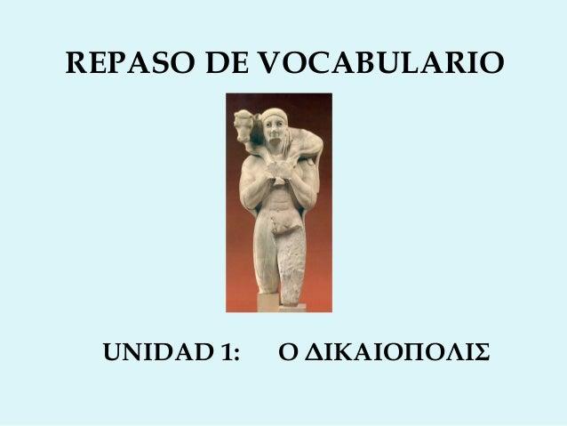 REPASO DE VOCABULARIO UNIDAD 1: Ο ΔΙΚΑΙΟΠΟΛΙΣ