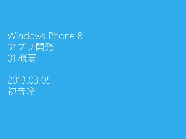 Windows Phone 8アプリ開発01.概要2013.03.05初音玲