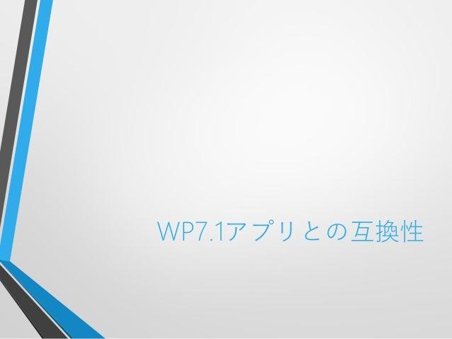 WP7.1アプリとの互換性
