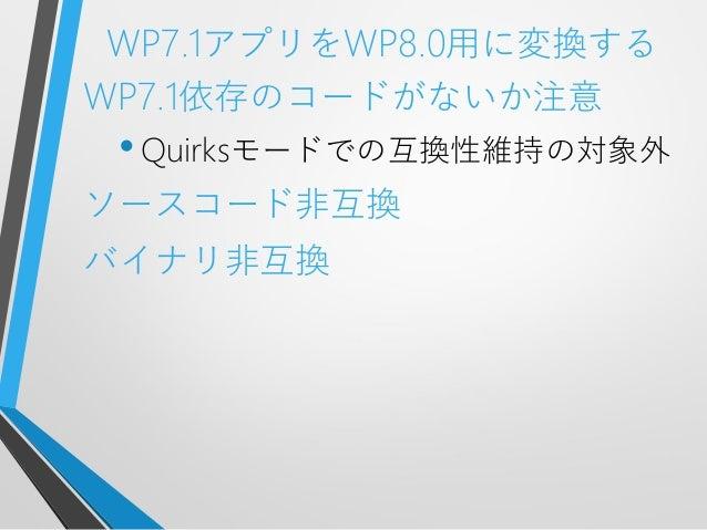 WP7.1アプリをWP8.0用に変換するWP7.1依存のコードがないか注意•Quirksモードでの互換性維持の対象外ソースコード非互換バイナリ非互換