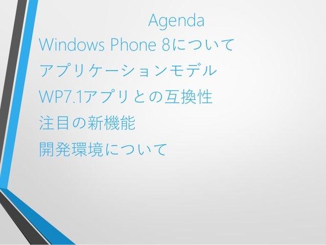 AgendaWindows Phone 8についてアプリケーションモデルWP7.1アプリとの互換性注目の新機能開発環境について