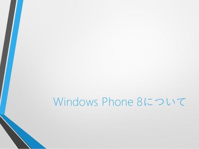 Windows Phone 8について