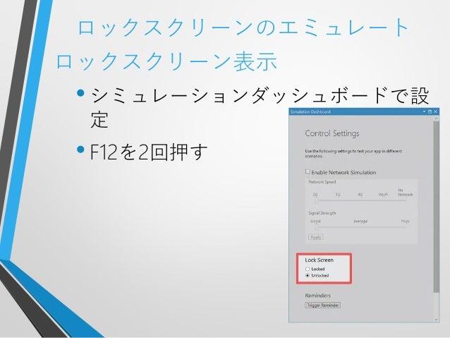 ロックスクリーンのエミュレートロックスクリーン表示•シミュレーションダッシュボードで設定•F12を2回押す