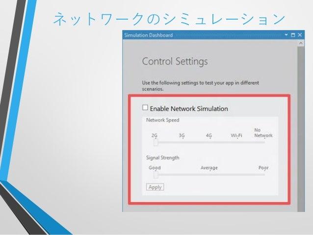 ネットワークのシミュレーション