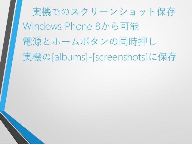 実機でのスクリーンショット保存Windows Phone 8から可能電源とホームボタンの同時押し実機の[albums]-[screenshots]に保存