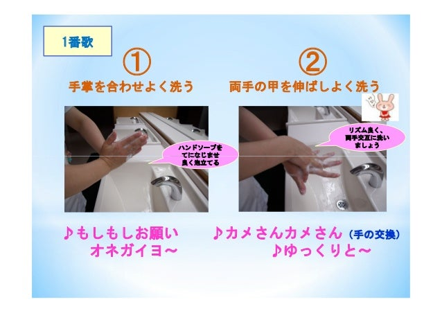 の さん 手洗い お願い 歌 カメ